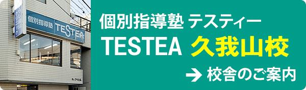 TESTEA(テスティー)久我山校