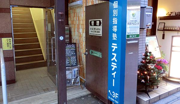 TESTEA 下高井戸校