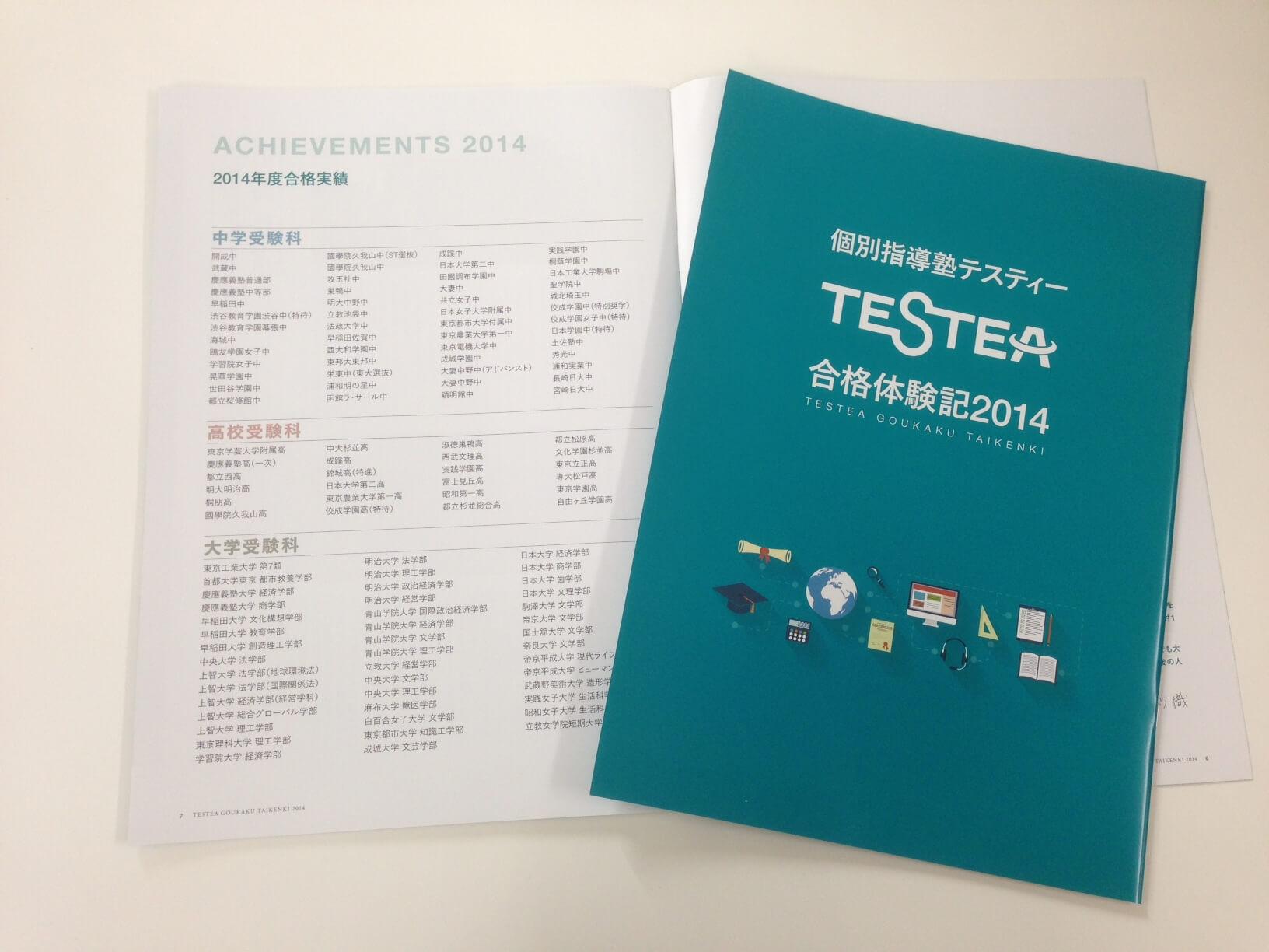 2014年度合格体験記、完成!!