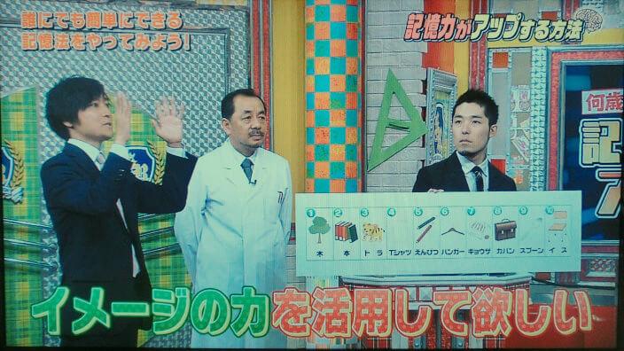 日テレ「スクール革命!」で、塾長の繁田が芸能人たちに記憶法を教えました。