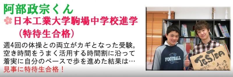 阿部政宗くん(日本工業大学駒場中学校進学(特待生合格))