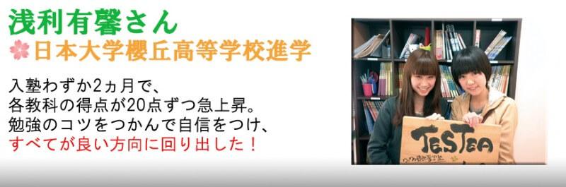 浅利有馨さん(日本大学櫻丘高等学校進学)
