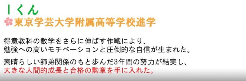 Iくん(東京学芸大学附属高等学校進学)
