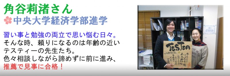 角谷莉渚さん(中央大学経済学部進学)