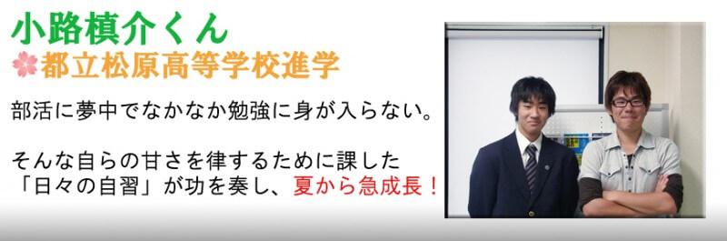 小路槙介くん(都立松原高等学校進学)
