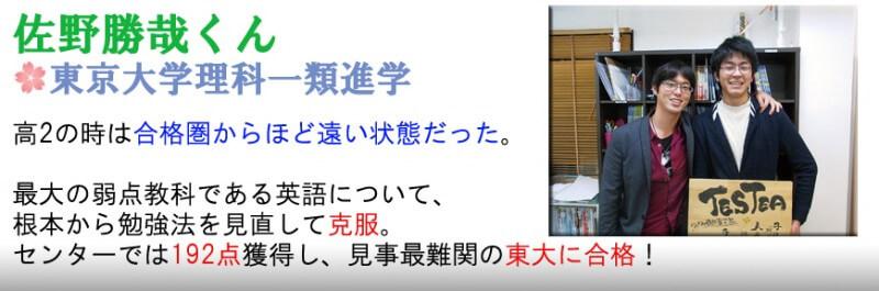 佐野勝哉くん(東京大学理科一類進学)