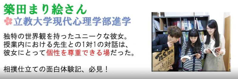 築田まり絵さん(立教大学現代心理学部進学)