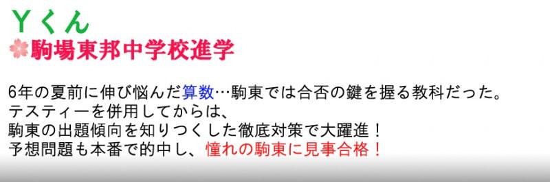 Yくん(駒場東邦中学校進学)