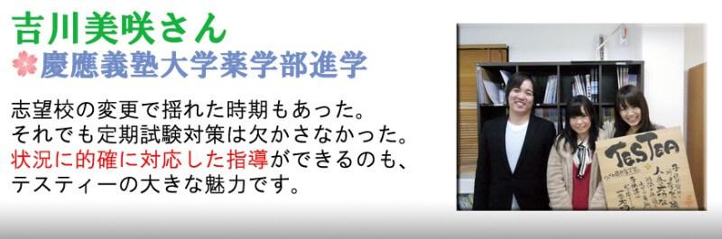 吉川美咲さん(慶應義塾大学薬学部進学)