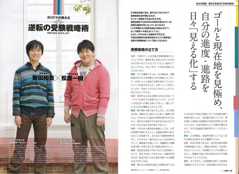 雑誌「蛍雪時代」2010年9月号