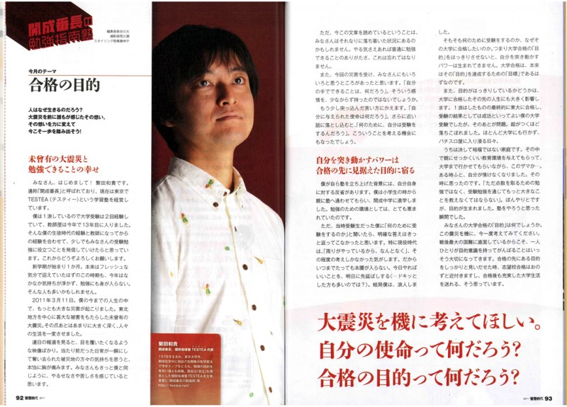 雑誌「蛍雪時代」(2011年6月号)