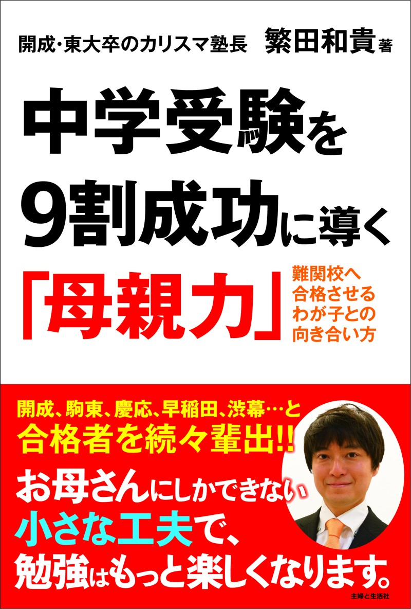chugakujuken_shoei2