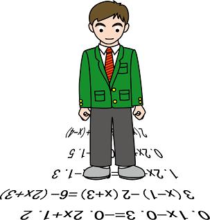 高校生(大学受験生)の勉強法:数学編