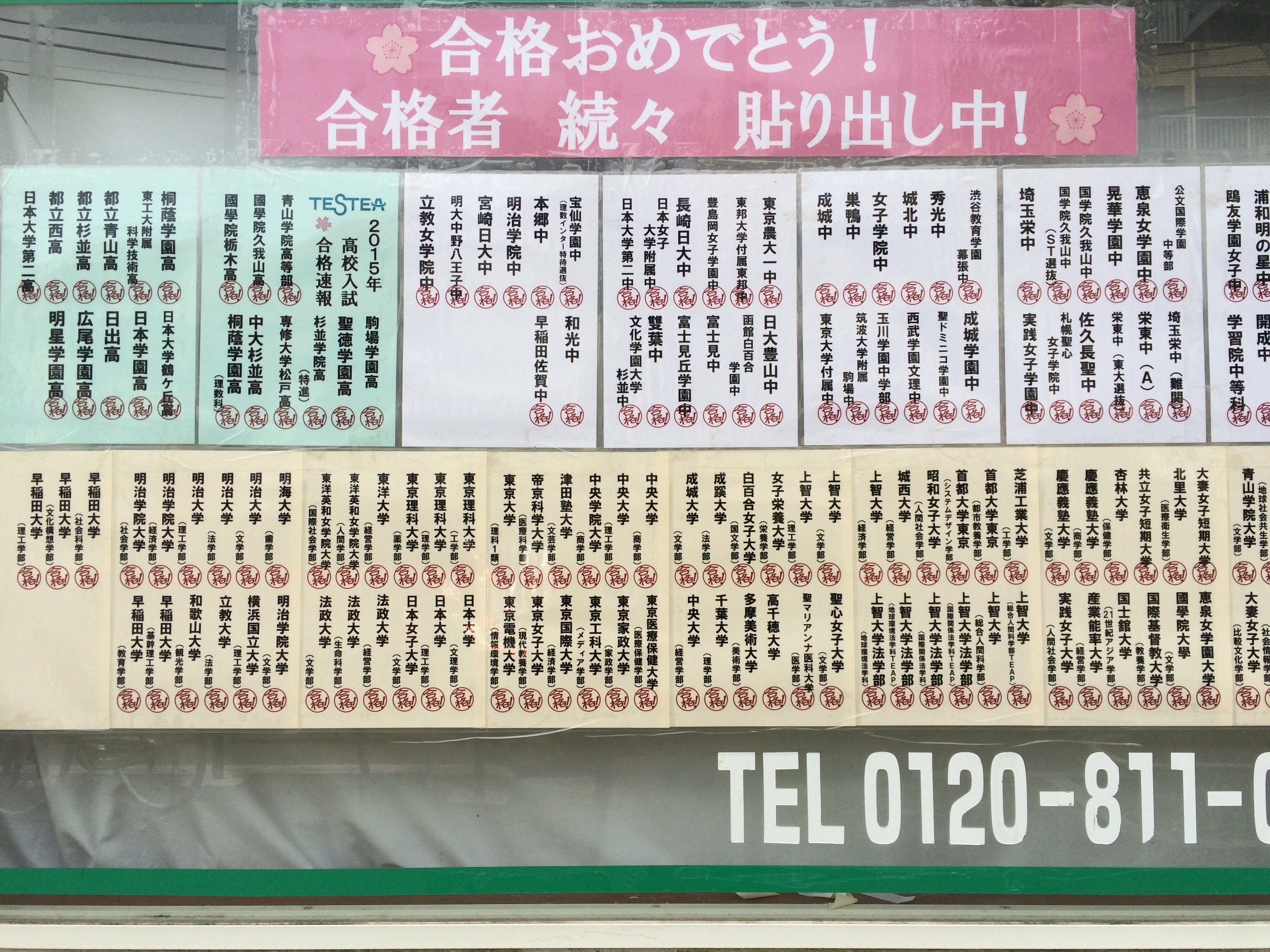 中学・高校・大学受験合格速報!