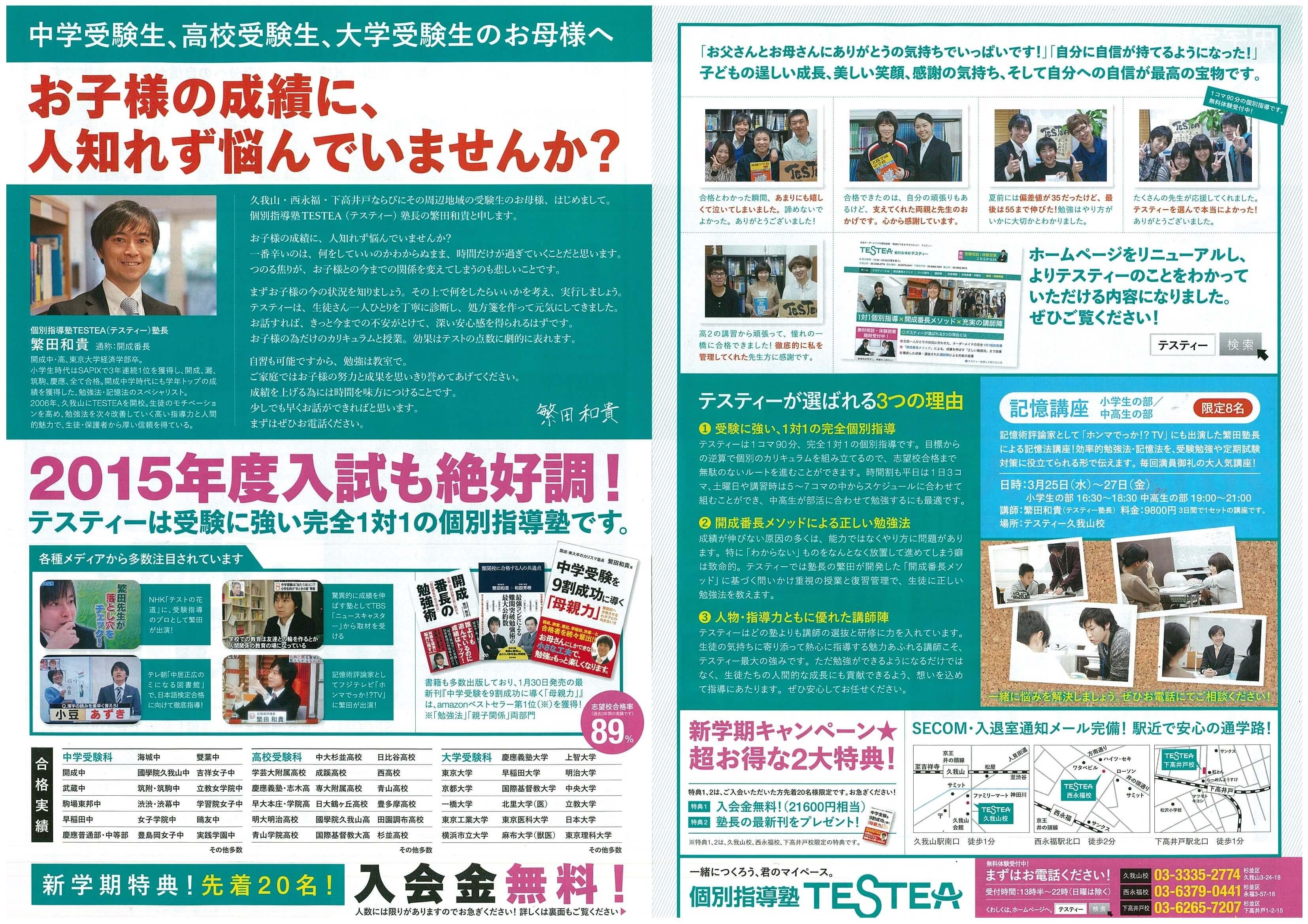 【先着20名】春の入会金無料キャンペーン実施中!