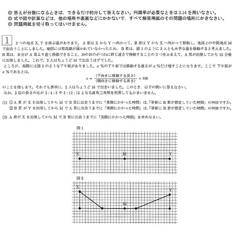 【解答速報】2016年 開成中学校 算数(解説つき)大問1