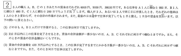【解答速報】2016年 開成中学校 算数(解説つき)大問2
