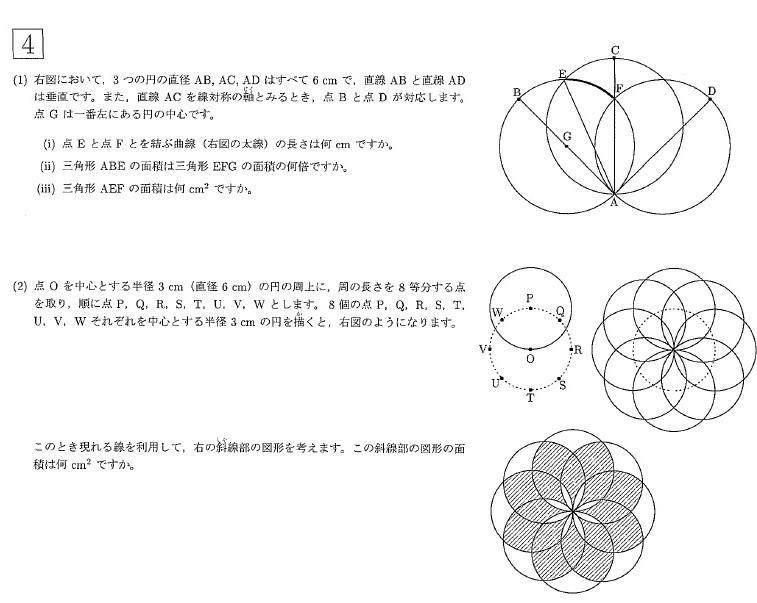 【解答速報】2016年 開成中学校 算数(解説つき)大問4