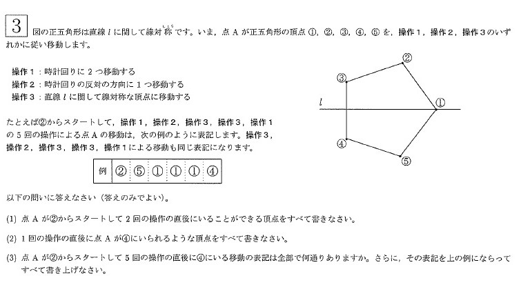 【解答速報】2016年 開成中学校 算数(解説つき)大問3