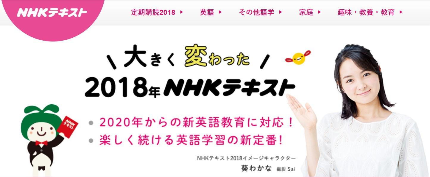 4月はNHK語学テキストが最も売れる頃です!