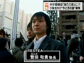 TBS「ニュースキャスター」にて特集されました。