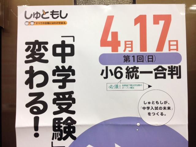 初めての模試【中学受験】