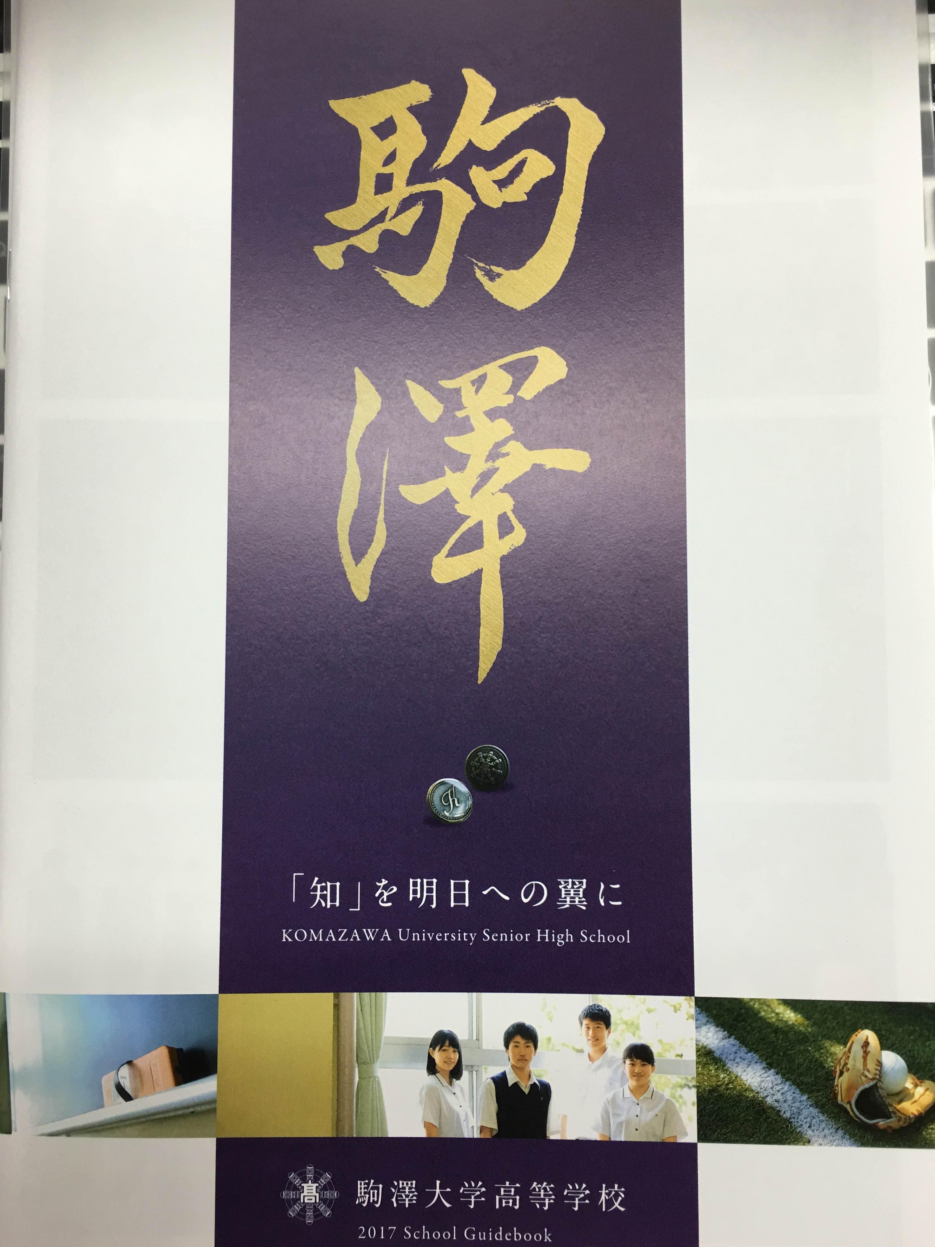 駒沢大学高等学校へ行って参りました!