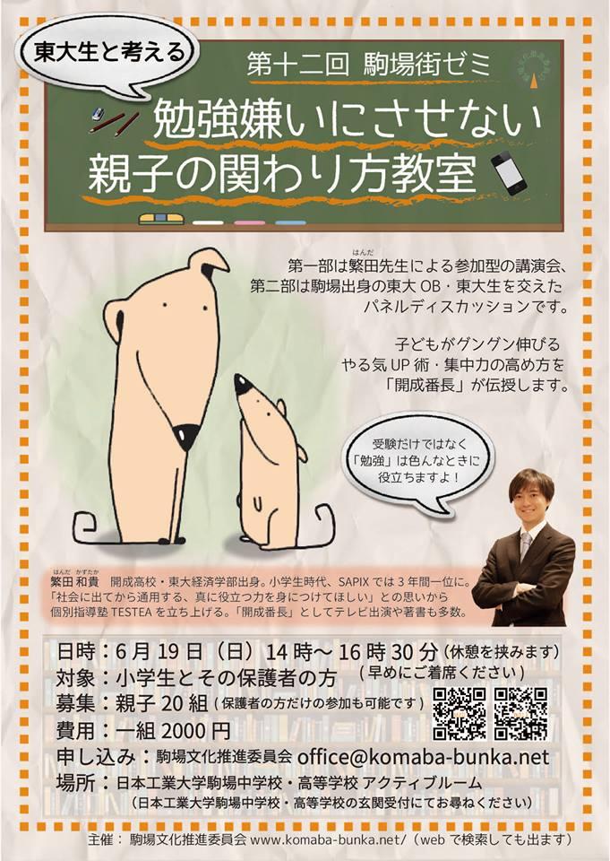 駒場文化推進委員会主催 繁田講演会