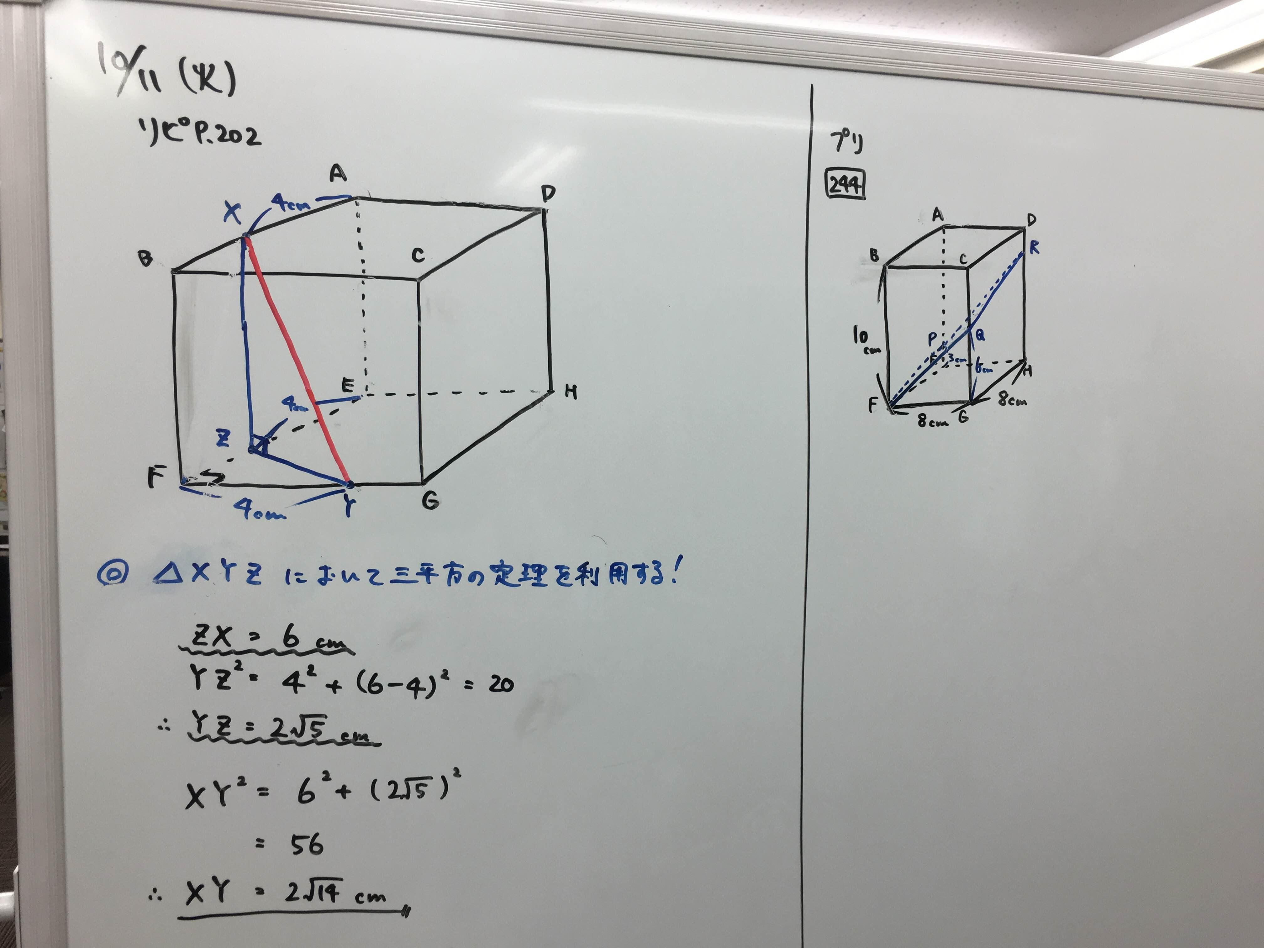 【数学】図形問題を得意にする方法