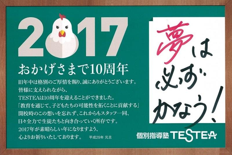 TESTEA2017年賀状