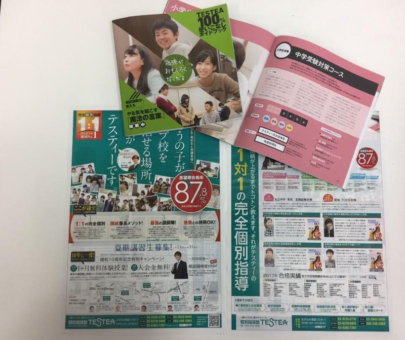 【告知!】夏期講習会チラシ&パンフレットリニューアル