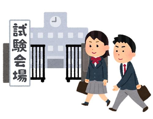 令和2年度センター試験 ~ガンバレ高3受験生!~