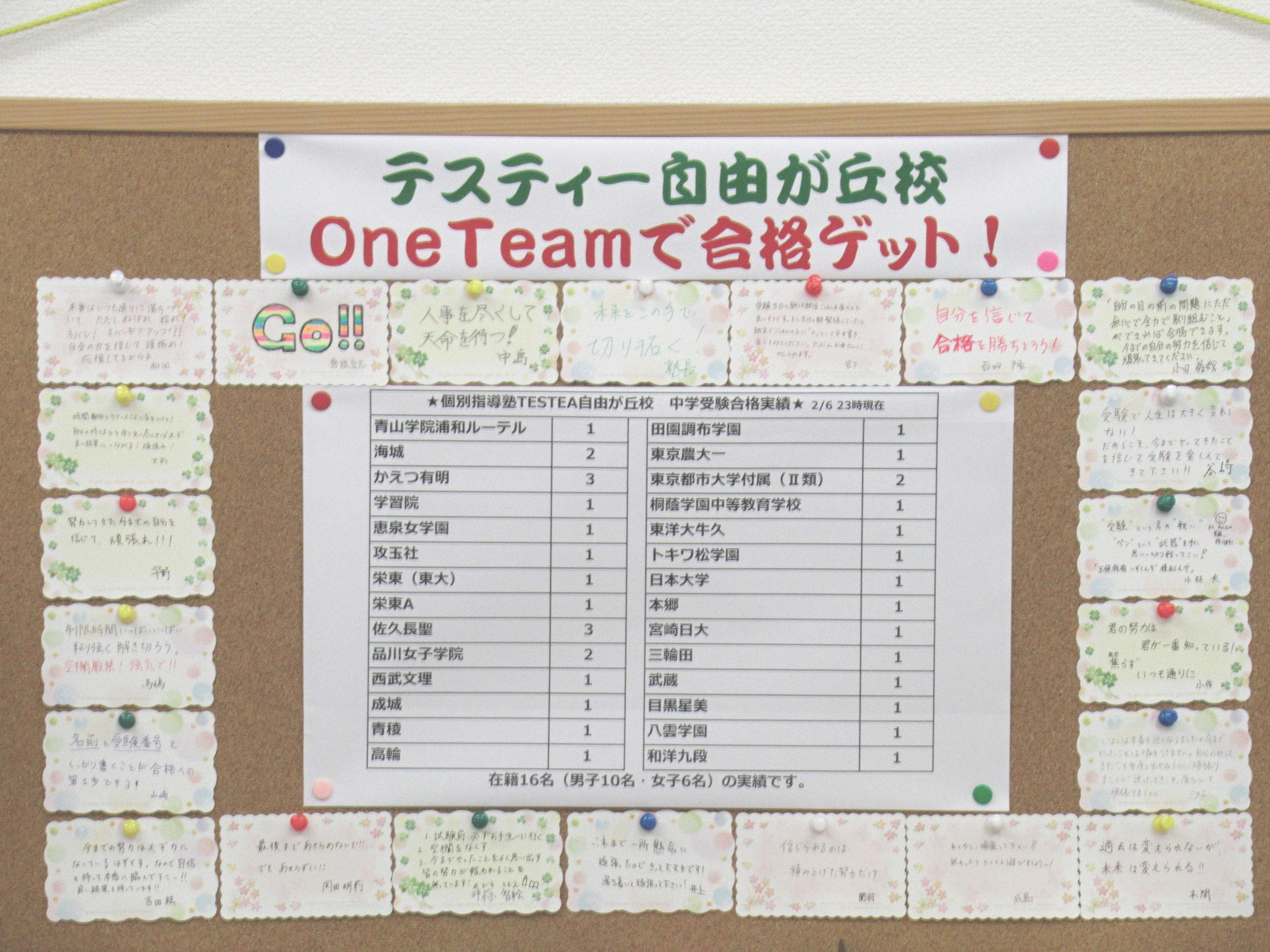 【TESTEA自由が丘校】OneTeamで合格ゲット!