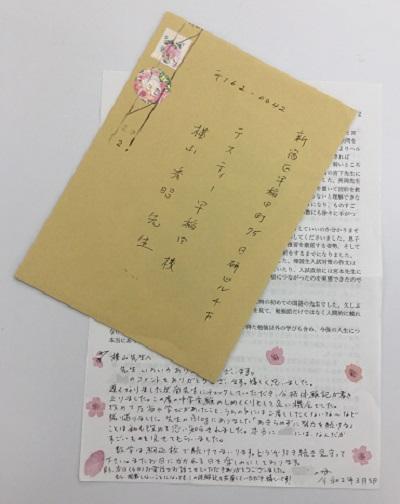受験生のお母さんからのお手紙