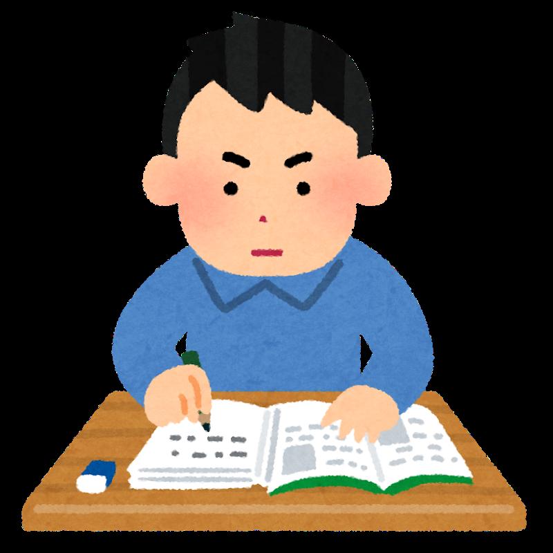 勉強のやり方!
