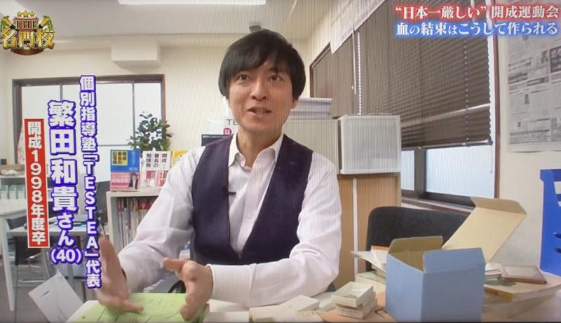 BSテレ東「THE 名門校!」の開成特集に、塾長の繁田が開成OB代表として出演しました。
