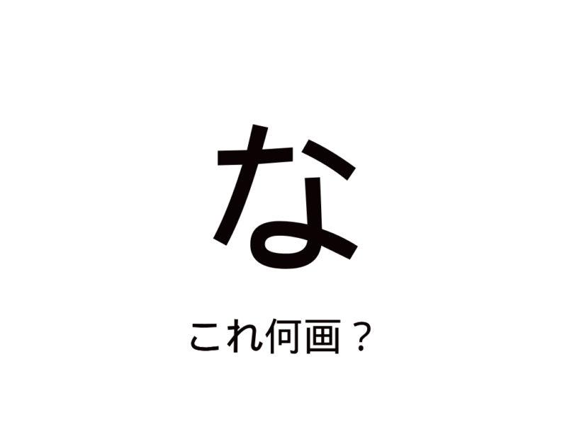 8割の日本人が知らない「な」の画数